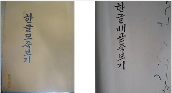 1910년 일본에 나라를 빼앗긴 지 3년 뒤에 국어연구학회(오늘날 한글학회 처음 이름)를 '한글모'로 바꾼 연혁을 적은 책 '한글모죽보기(왼쪽). 겉장과 조선어강습소를 '한글배곧'으로 바꾼 연혁(죽보기)을 적은 책 한글배곧죽보기 겉장. 한글학회에 있는 일본 강점기 때 옛 글묵(책).