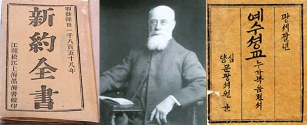 왼쪽부터 1858년 중국에서 나온 한문 성경과 1882년 중국에서 로스 목사가 만든 한글 성경.