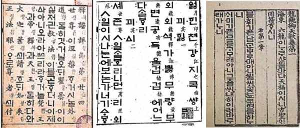 오른쪽부터 세종대왕이 한글로 쓴 용비어천가와 월인천강지곡, 세조가 한글로 쓴 석보상절.