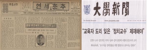 왼쪽은 1950대부터 한글로 만든 연세대 학보이고 오른쪽 아직도 제호를 한자로 쓰는 서울대학 신문.
