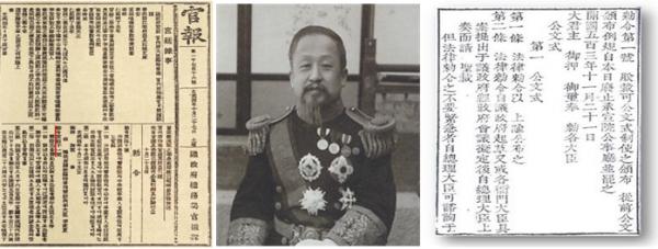 1894년 고종 31년 11월 21일(계사) 칙령 제1호를 발표한 관보. 이때까지 공문은 한문이다.
