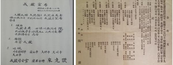한자혼용으로 쓴 1961년 계엄사령관 공고문(왼쪽), 오른쪽은 1962년 한국은행 공고문.