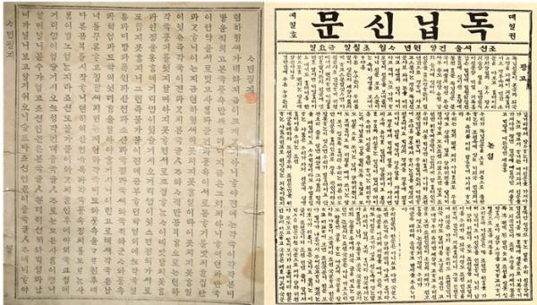 왼쪽은 1891년 나온 '사민필지' 머리 글, 오른쪽은 1896년 나온 '독립신문' 제1권 제 1호.      사민필지는 띄어쓰기는 안 했지만 독립신문은 띄어쓰기를 한 것 또한 매우 중대한 일이다.