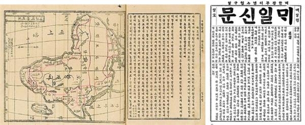 한글로 쓴 사민필지(왼쪽)로 공부한 배재학당 학생들이 1898년 한글로 쓴 일간신문 매일신문.