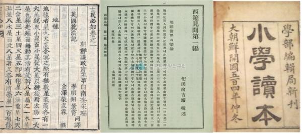왼쪽부터 1895년 한글 사민필지를 한문으로 바꾼 한문 士民必知, 1998년에 유길준이 일본인 스승 '후꾸자와 유기치'가 쓴 '서양사정'을 보고 한자혼용으로 쓴 서유견문, 1895년 학부가 낸 한자혼용으로 낸 책.